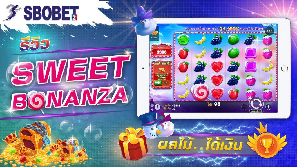 เกมสล็อต Swee tbonanza