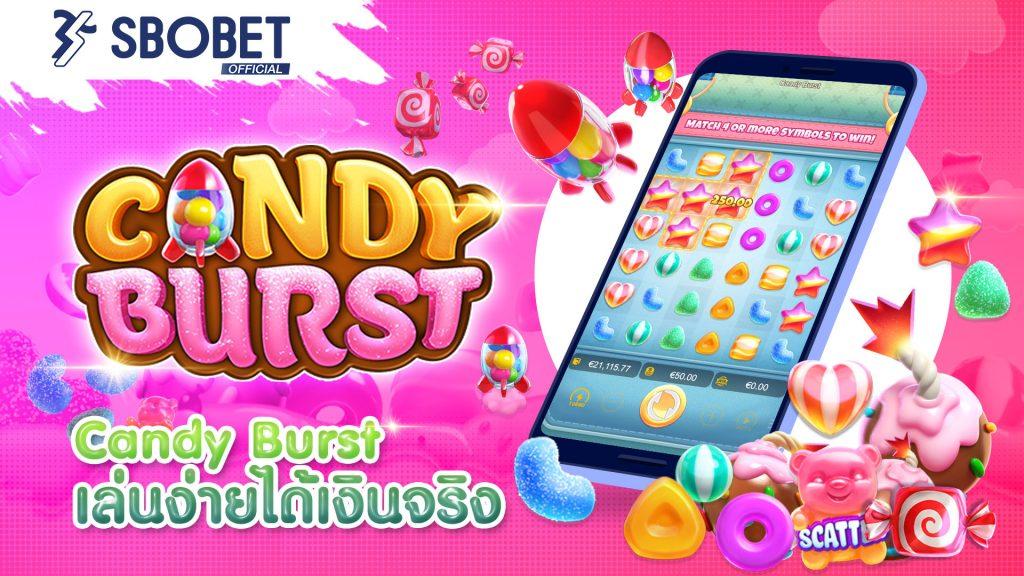 เกมสล็อต candy-burst